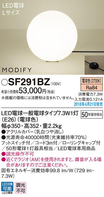 βパナソニック 照明器具【SF291BZ】LEDスタンド50形電球色 {●}