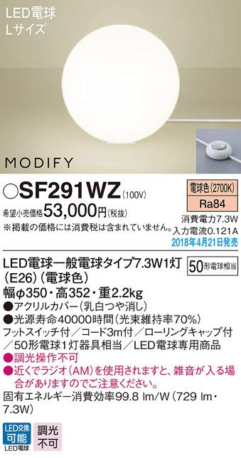 βパナソニック 照明器具【SF291WZ】LEDスタンド50形電球色 {●}