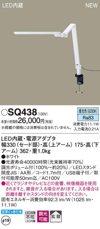 βパナソニック 照明器具【SQ438】LEDデスクスタンド 万力型 {●}