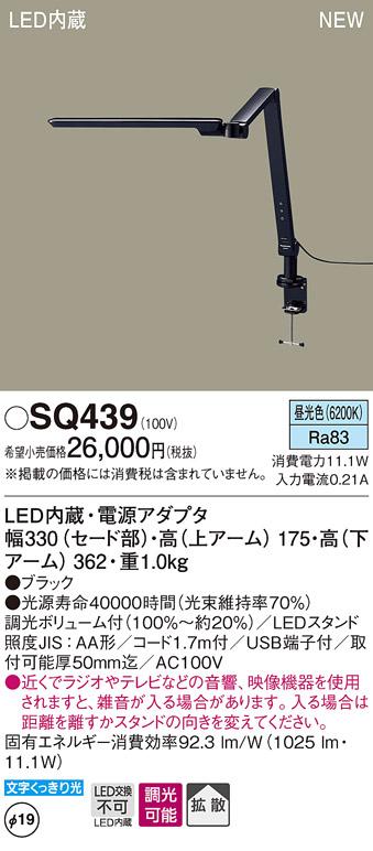 βパナソニック 照明器具【SQ439】LEDデスクスタンド 万力型 {●}