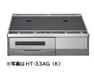 ◆在庫有り!台数限定!日立 IHクッキングヒーター【HT-33AG(K)】30A仕様 2口IH 据置タイプ シルバータイプ(旧品番 HT-330S)