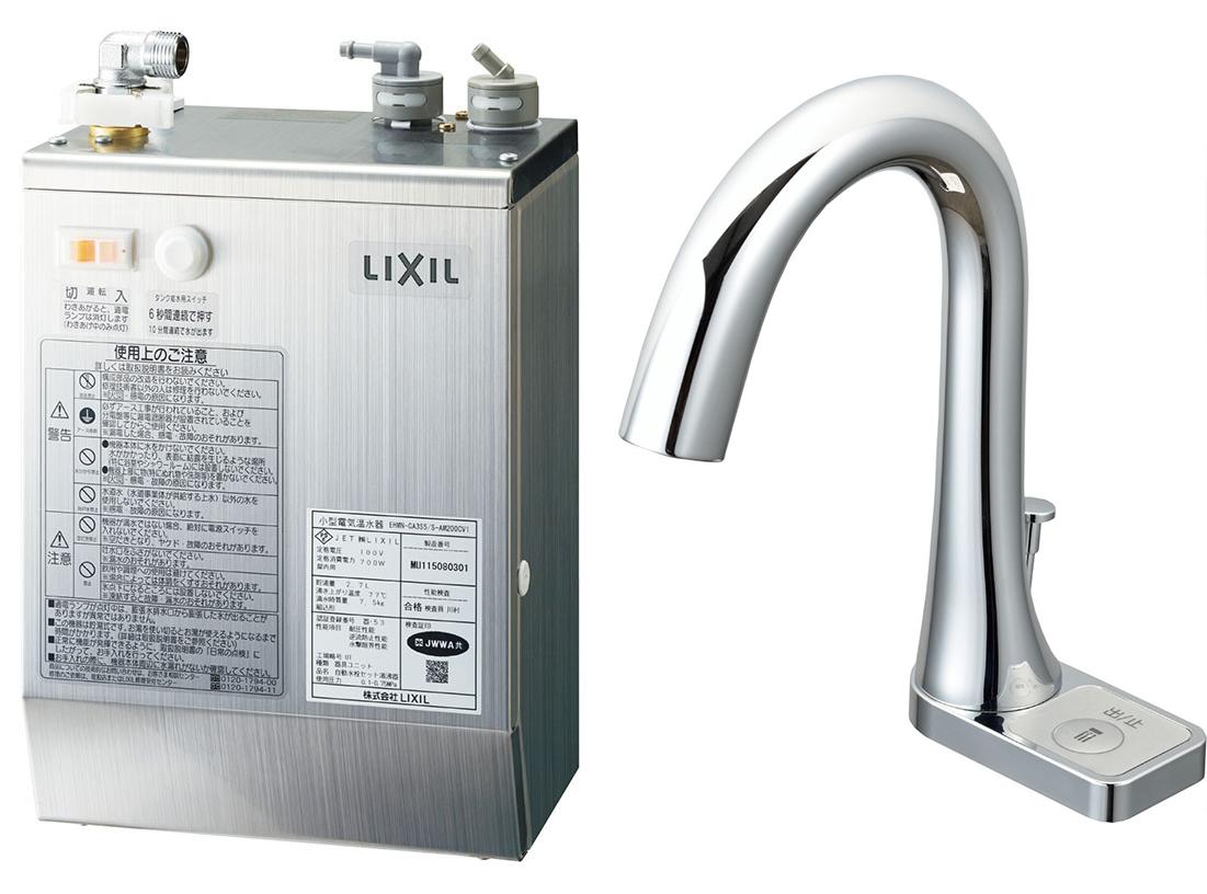###INAX/LIXIL 小型電気温水器【EHMN-CA3S9/S-AM211V1】ゆプラス 自動水栓一体型壁掛3L ポップアップあり グースネック 手動スイッチ付 ステンレス外装 注2週