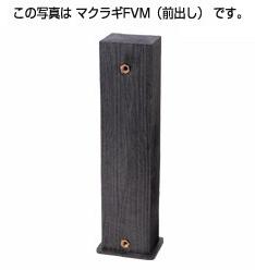 タキロンシーアイ 水栓柱【290982】枕木調水栓柱(前出し) FVM-850 黒褐色 ナチュラルシリーズ