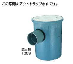 タキロンシーアイ 阻集器【292832】流出側点検口付トラップます アウトトラップます 100-300