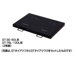 タキロンシーアイ 阻集器 部材【292894】グリーストラップT-2荷重対応蓋 GTタイアツフタ 30・50L兼用