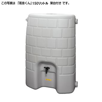タキロンシーアイ 雨水貯留タンク【308502】雨音くんN 150リットル 150L (架台付)