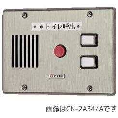 ###βアイホン【CN-3A44/A】3窓用表示器 埋込型 呼出表示装置CN 受注生産約1ヶ月