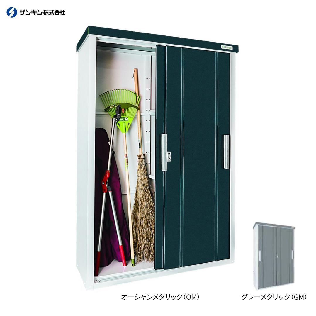 ###u.サンキン物置 E-Styleシリーズ【COOL-1350】クール 間口1300mm 奥行500mm 約0.2坪