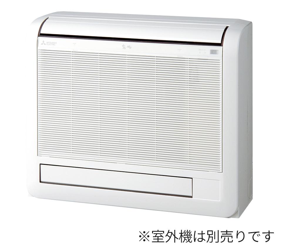 ###三菱 ハウジングエアコン【MFZ-4017AS-W-IN】(システムマルチ 室内ユニット) ホワイト 床置形 主に14畳 (旧品番 MFZ-402AS-IN W)