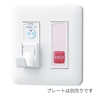 ###βアイホン【NLR-CS2】コンセント 緊急呼出ボタン付 復旧ボタン付 受注生産約1ヶ月
