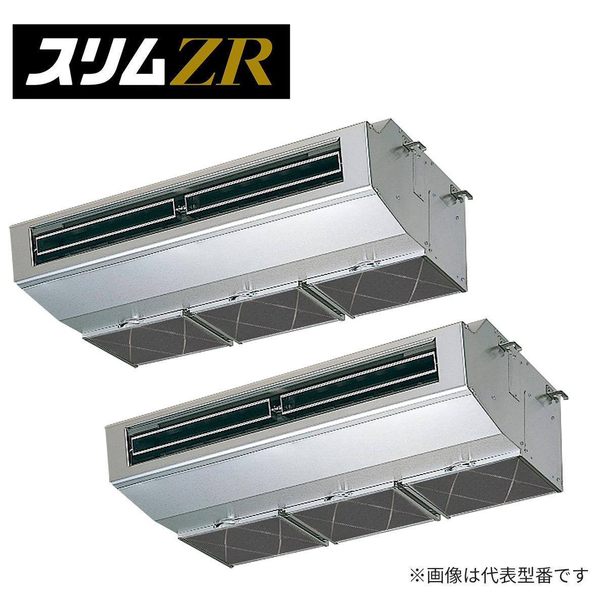 ###三菱 業務用エアコン【PCZX-ZRMP160HR】スリムZR 厨房用(天吊形) 同時ツイン 三相200V 6馬力
