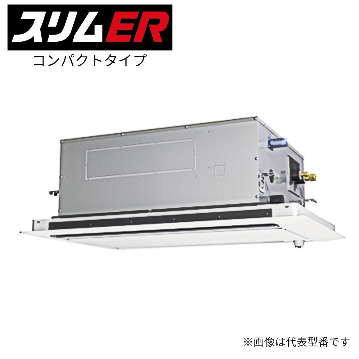 ###三菱 業務用エアコン【PLZ-ERMP140LET】スリムER コンパクトタイプ 2方向天井カセット形 標準シングル 三相200V 5馬力