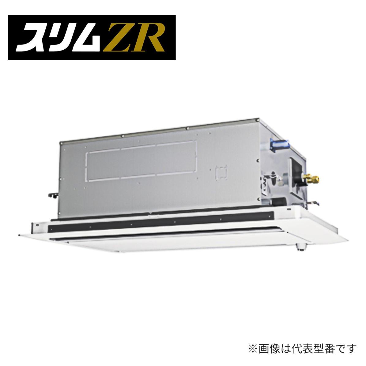 ###三菱 業務用エアコン【PLZ-ZRMP50LR】スリムZR 2方向天井カセット形 標準シングル 三相200V 2馬力