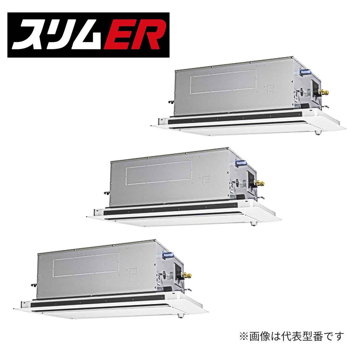 ###三菱 業務用エアコン【PLZT-ERP224LR】スリムER 2方向天井カセット形 同時トリプル 三相200V 8馬力