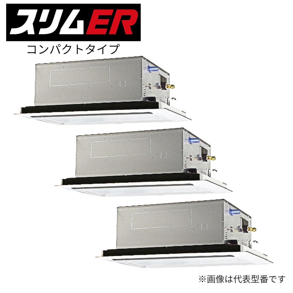 ###三菱 業務用エアコン【PLZT-ERMP160LT】スリムER コンパクトタイプ 2方向天井カセット形 同時トリプル 三相200V 6馬力