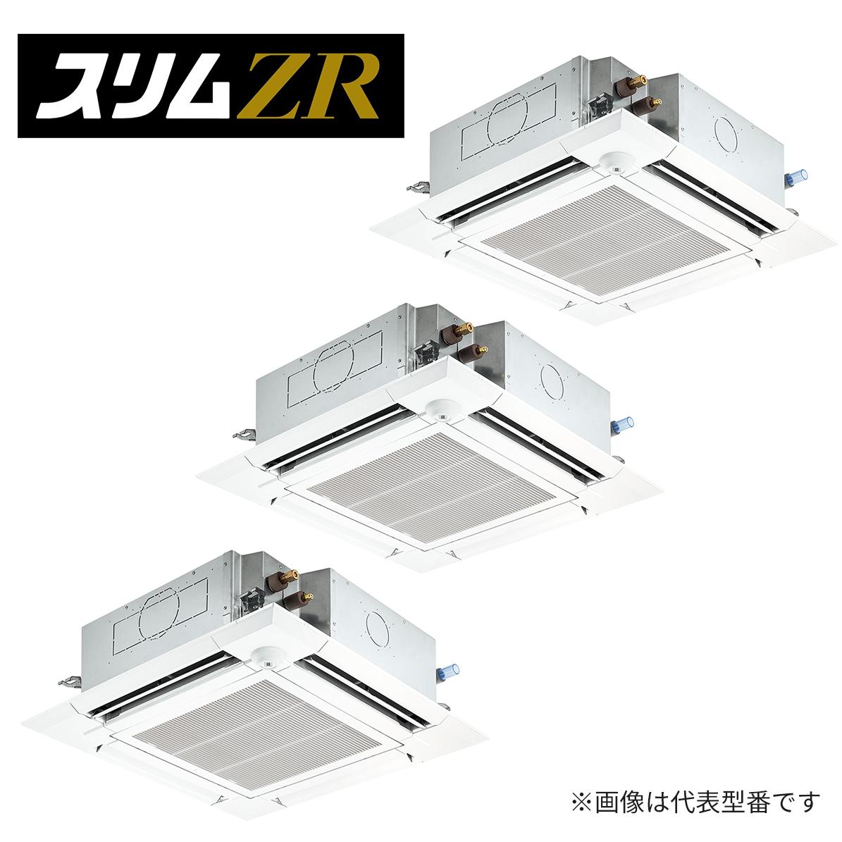 ###三菱 業務用エアコン【PLZT-ZRMP160EFR】スリムZR 4方向天井カセット形(ファインパワーカセット) 同時トリプル ワイヤード 三相200V 6馬力