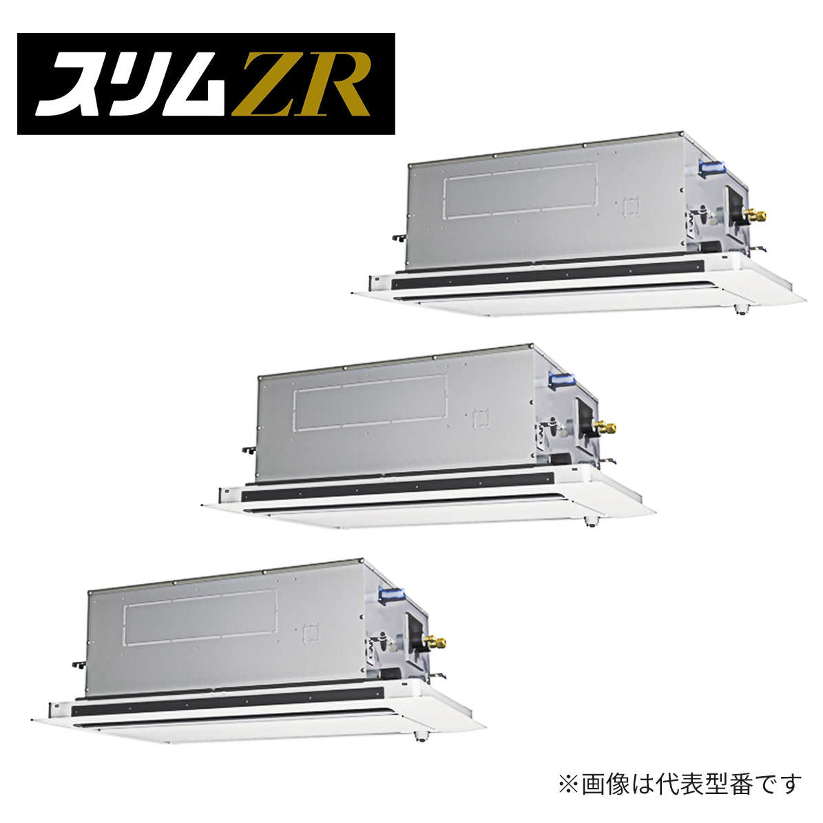 ###三菱 業務用エアコン【PLZT-ZRMP160LFR】スリムZR 2方向天井カセット形 同時トリプル 三相200V 6馬力