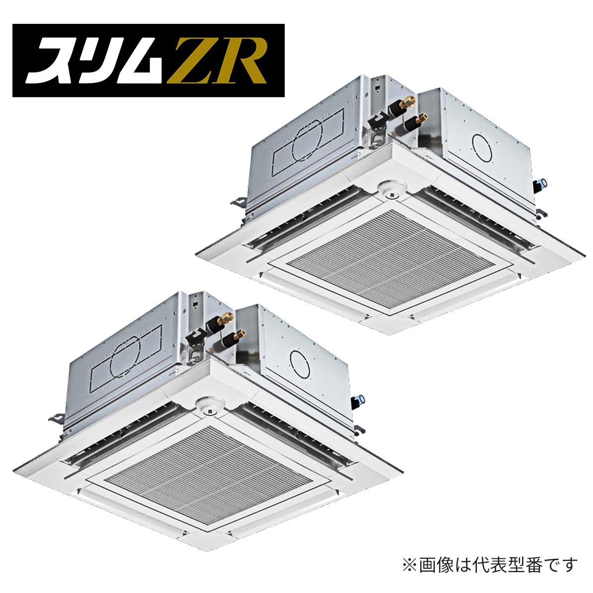 ###三菱 業務用エアコン【PLZX-ZRMP140EFGR】スリムZR 4方向天井カセット形(ファインパワーカセット) 同時ツイン ワイヤード 三相200V 5馬力