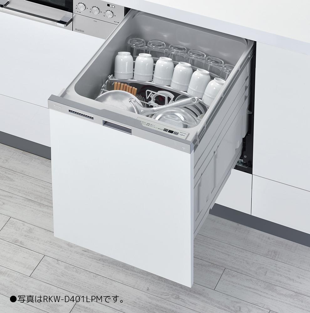 ###リンナイ 食器洗い乾燥機【RKW-D401GP】深型スライドオープンタイプ 幅45cm スタンダード ステンレス調ハーフミラー 化粧パネル対応