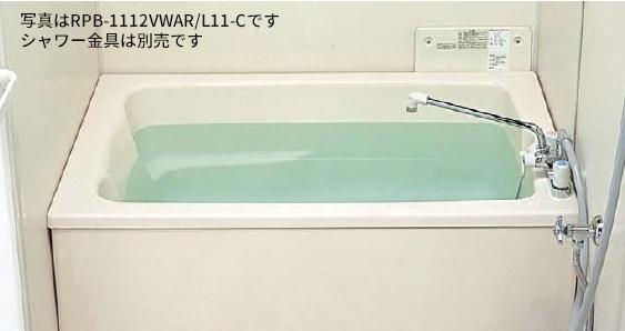 ###リンナイ【RPB-1112VWAR/L11-C】壁貫通タイプ専用浴槽 浅型 右排水 1100サイズ LIXIL社製