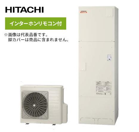 ###日立 エコキュート【BHP-F37SD】(インターホンリモコン付) 水道直圧給湯 フルオート 標準タンク 370L 一般地仕様