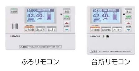日立 エコキュート 部材【BER-S1FA】インターホンリモコン