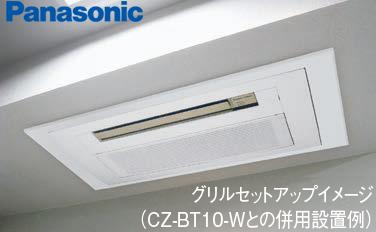 ###パナソニック ビルトインエアコン 部材【CF-BT20S】天井スペーサー 木製 受注生産