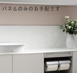 TOTO【UYE517WA】アクセントパネル マルモビアンコ