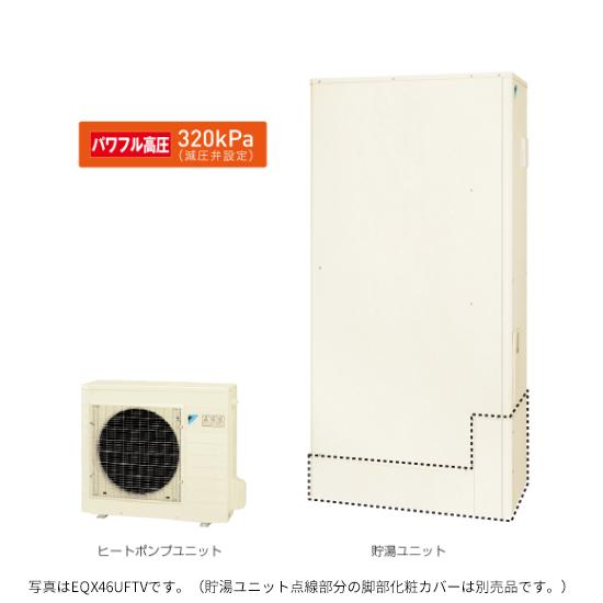 EQX46VFTV (訳ありセール 格安) ####ダイキン エコキュート スタイリッシュリモコンBRC083C1付 フルオート 本物 パワフル高圧 一般地 460L 薄型 Xシリーズ