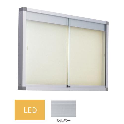 ####u.神栄ホームクリエイト【SK-2070-1-SLC】LED付・レザー アルミ屋外掲示板(壁付型) 本体カラー:シルバー シリンダー錠
