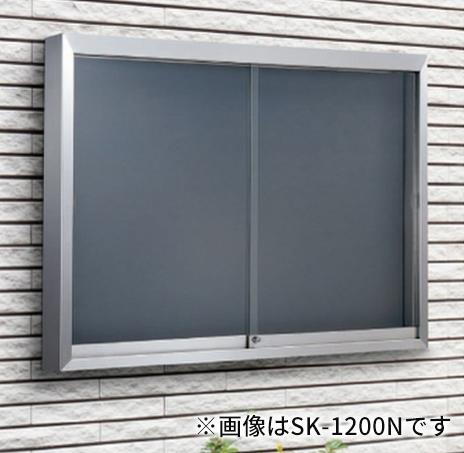 ####u.神栄ホームクリエイト【SK-1800N】ステンレス屋外掲示板(壁付型) 照明付 シリンダー錠