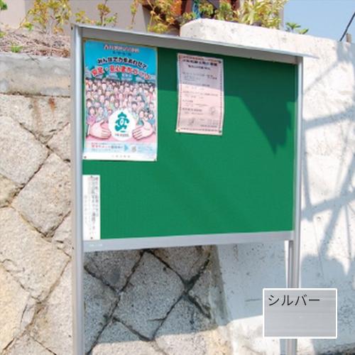 ####u.神栄ホームクリエイト【SK-6034-1-SLC】アルミ屋外掲示板(2本脚型) 表面:レザーグリーン 色:シルバー