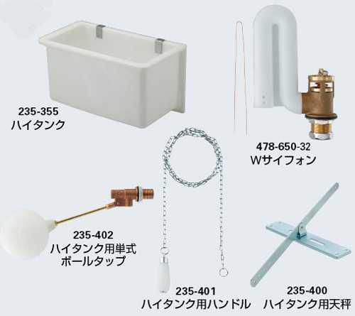 カクダイ【235-350】ハイタンクセット