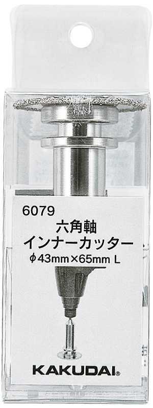 カクダイ【6079】六角軸インナーカッター