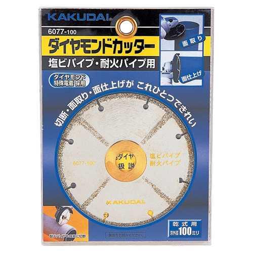 カクダイ【6077-125】ダイヤモンドカッター(塩ビ管用)