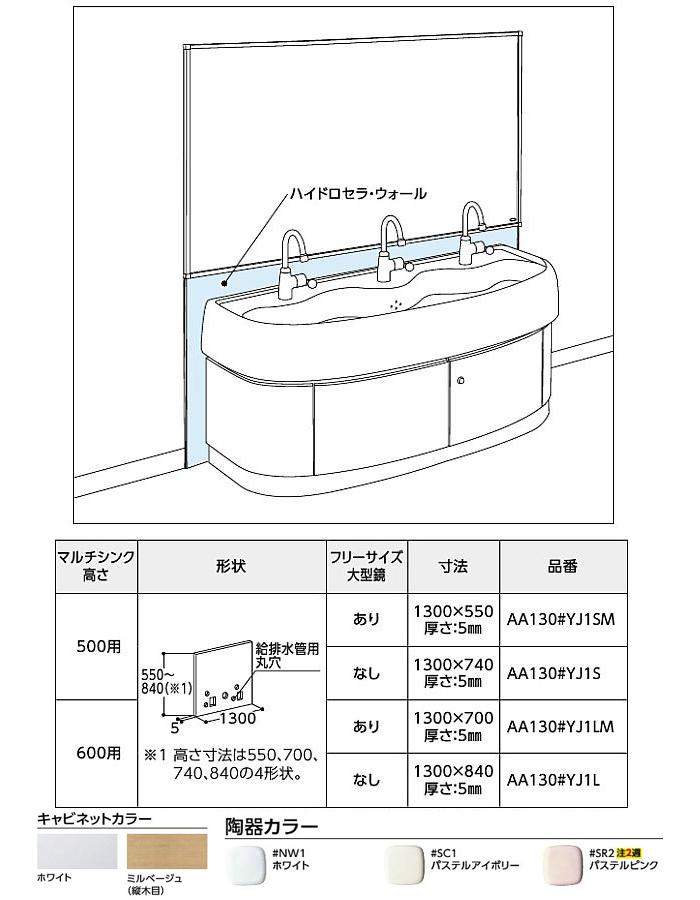 ###TOTO【AA130#YJ1S】幼児用マルチシンク ハイドロセラ・ウォール 高さ500用 フリーサイズ大型鏡なし対応 受注生産2週間