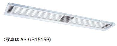 ###三菱 システム部材【AS-GB1508B】エアースイングファン部材 ブリーズライングリル 高天井・吹抜用