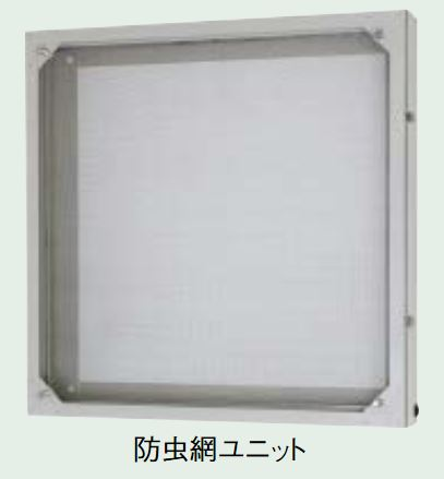 三菱 有圧換気扇システム部材【FU-35MF-C】35cm 鋼板製 防虫網ユニット