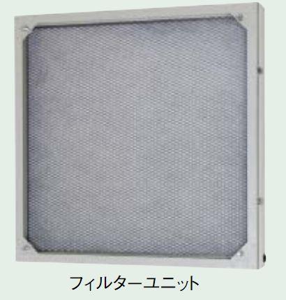 三菱 有圧換気扇システム部材【FU-20PSFS-C】20cm ステンレス製 フィルターユニット