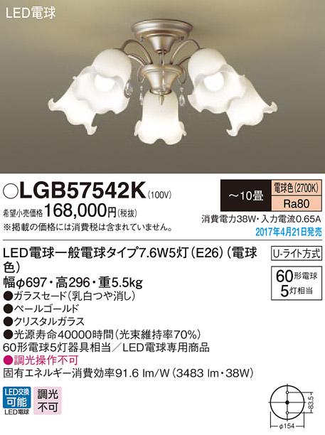 βパナソニック 照明器具【LGB57542K】LEDシャンデリア60形×5電球色 {E}