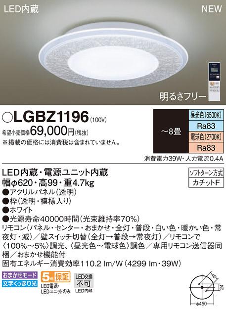 βパナソニック 照明器具【LGBZ1196】LEDシーリングライト8畳用調色 {E}