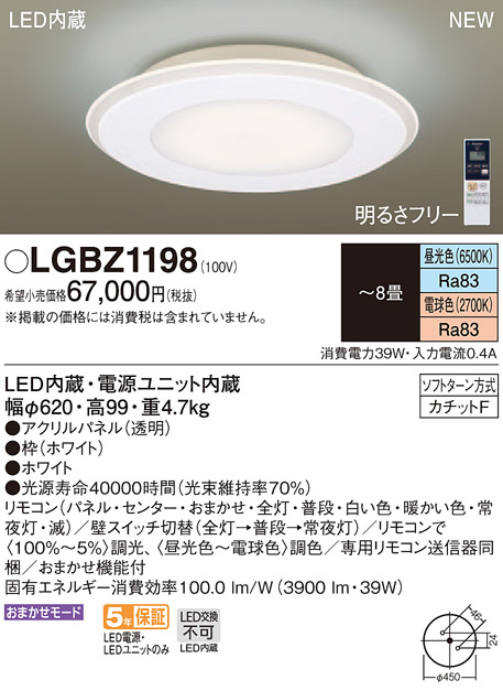 βパナソニック 照明器具【LGBZ1198】LEDシーリングライト8畳用調色 {E}