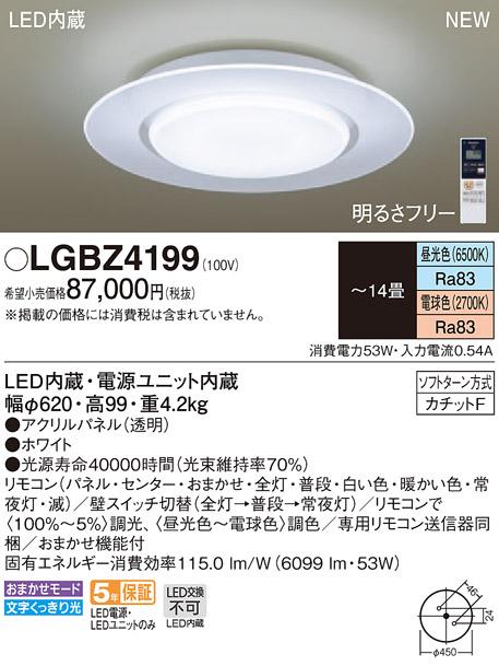 βパナソニック 照明器具【LGBZ4199】LEDシーリングライト14畳用調色 {E}