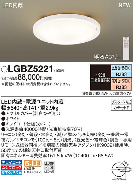 βパナソニック 照明器具【LGBZ5221】LEDシーリングライト20畳用調色 {E}