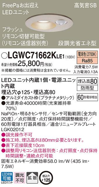 βパナソニック 照明器具【LGWC71662KLE1】LEDダウンライト60形拡散電球色 {E}