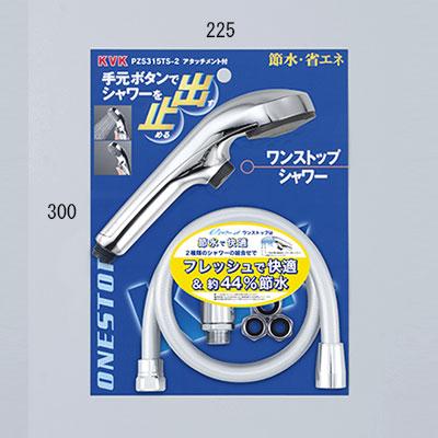 KVK 【PZS315TS-2】eシャワーNf シャワーヘッド(メッキ・ワンストップ)アタッチメント付