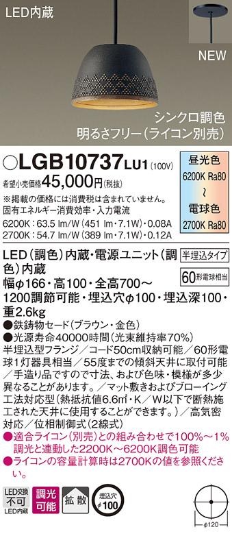 βパナソニック 照明器具【LGB10737LU1】LED60形ペンダントシンクロ埋込 {E}