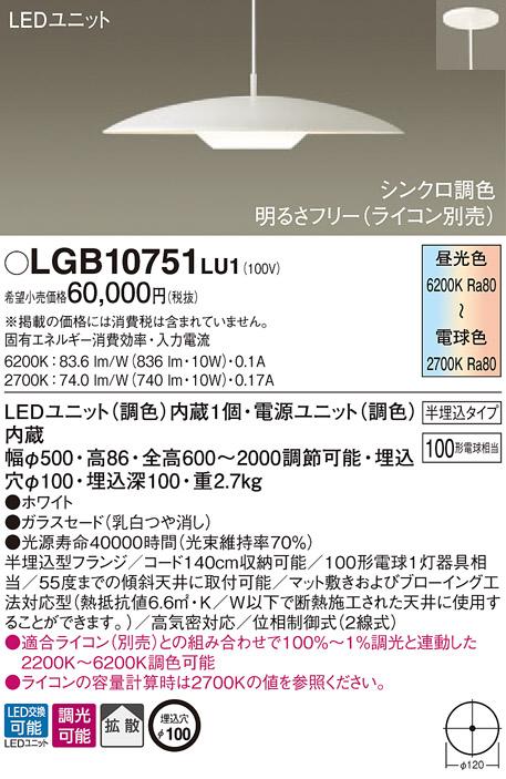 βパナソニック 照明器具【LGB10751LU1】LEDペンダント100形調色 {E}