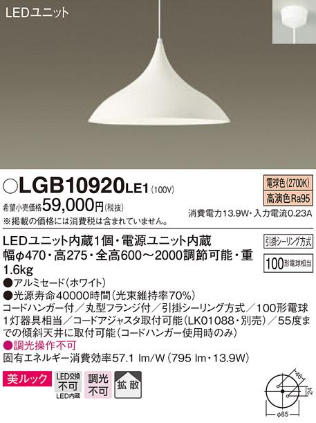 βパナソニック 照明器具【LGB10920LE1】LEDペンダント100形電球色 {E}