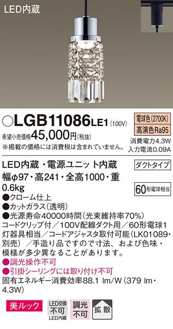 βパナソニック 照明器具【LGB11086LE1】LEDペンダント60形電球色 {E}